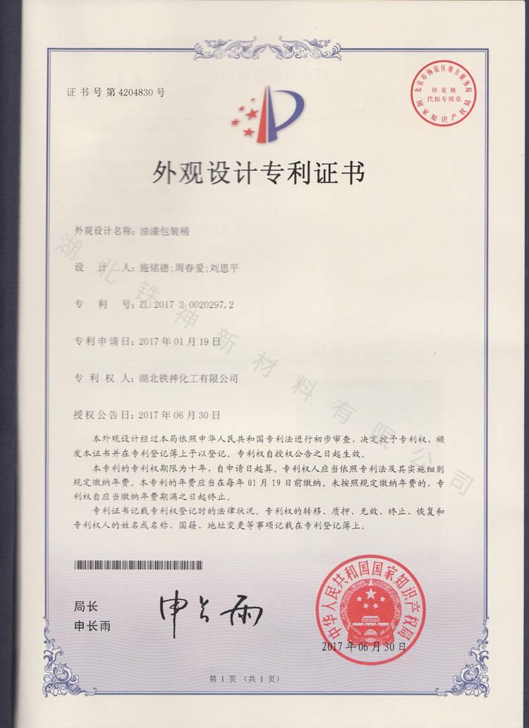 2017外观专利证书(湖北)