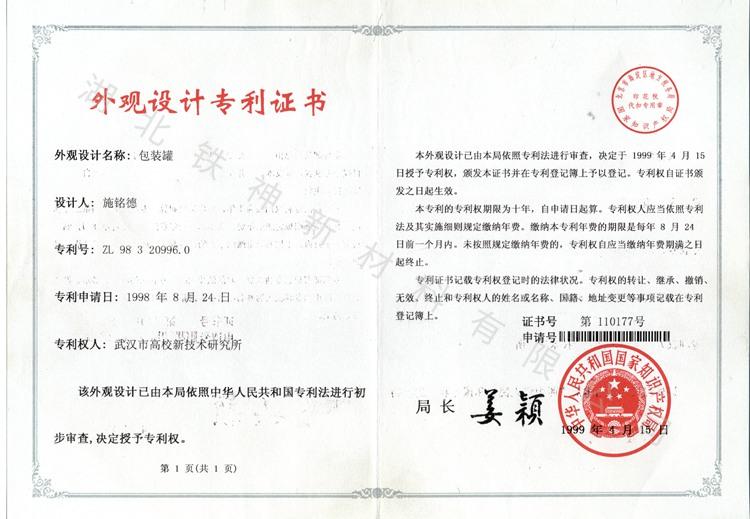 包装罐外观设计专利证书(高校)
