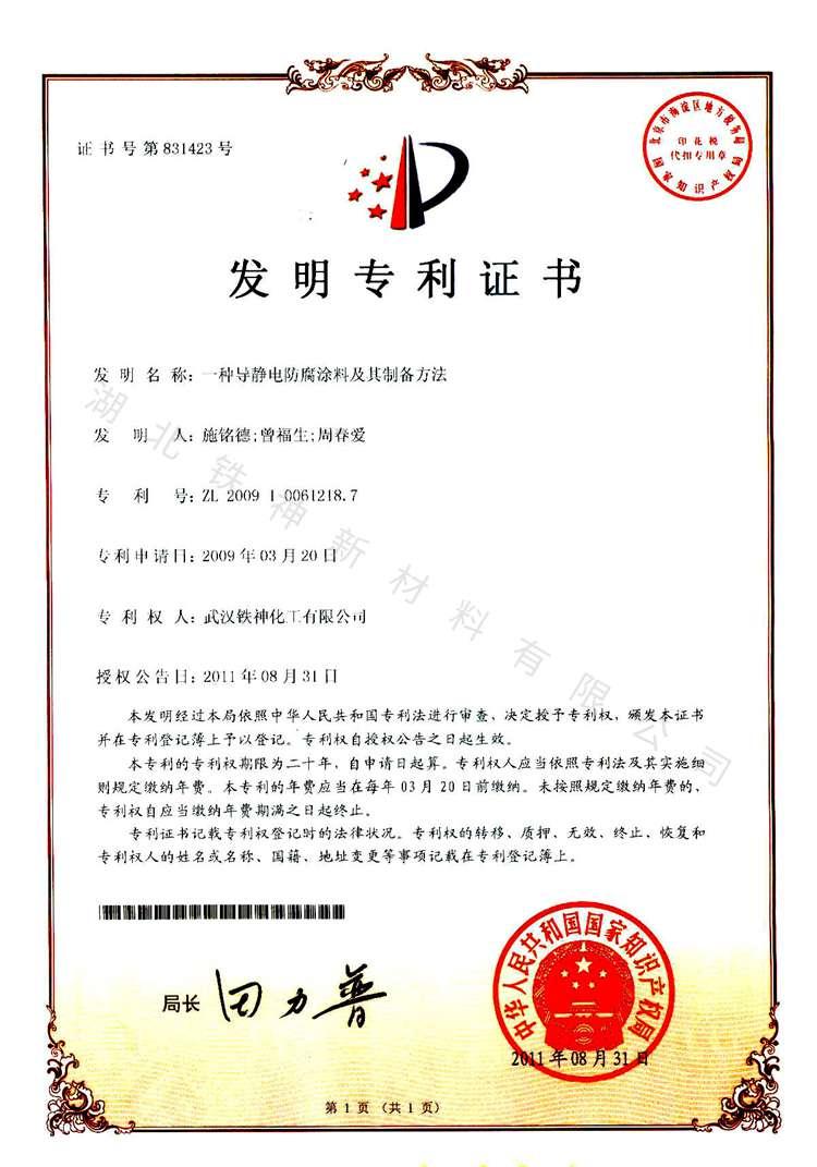 导静电防腐涂料专利(武汉)