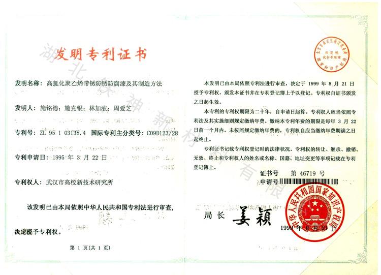 高氯化聚乙烯专利(高校)