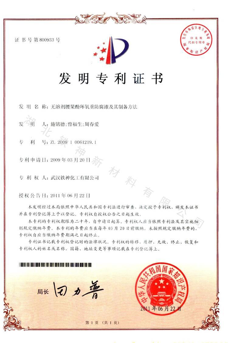 无溶剂腰果酚专利