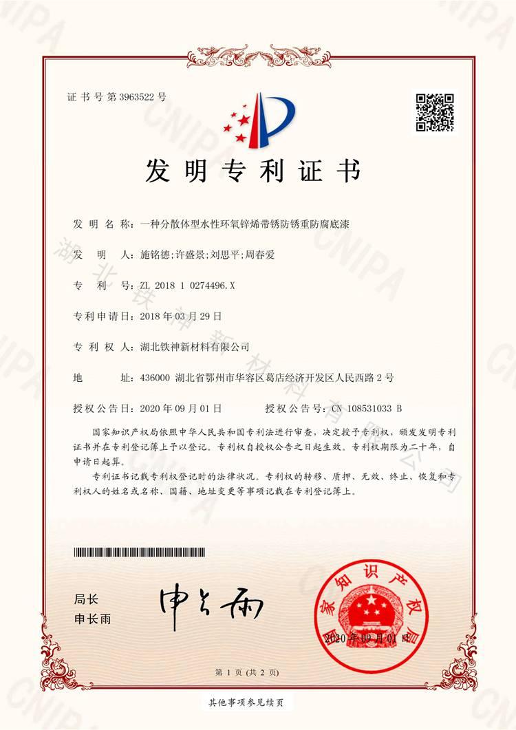 一种分散体型水性环氧锌烯带锈防锈重防腐底漆专利证书