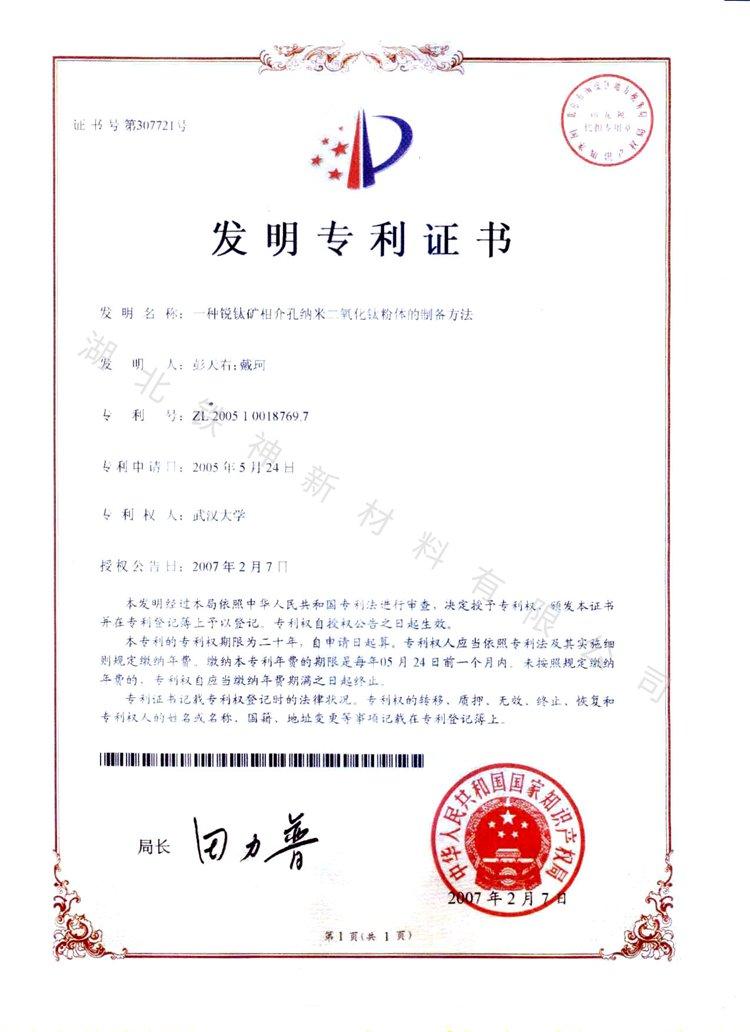 专利证书(湖北)