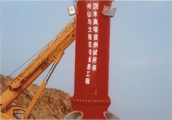 舟山大跨越铁塔吊装
