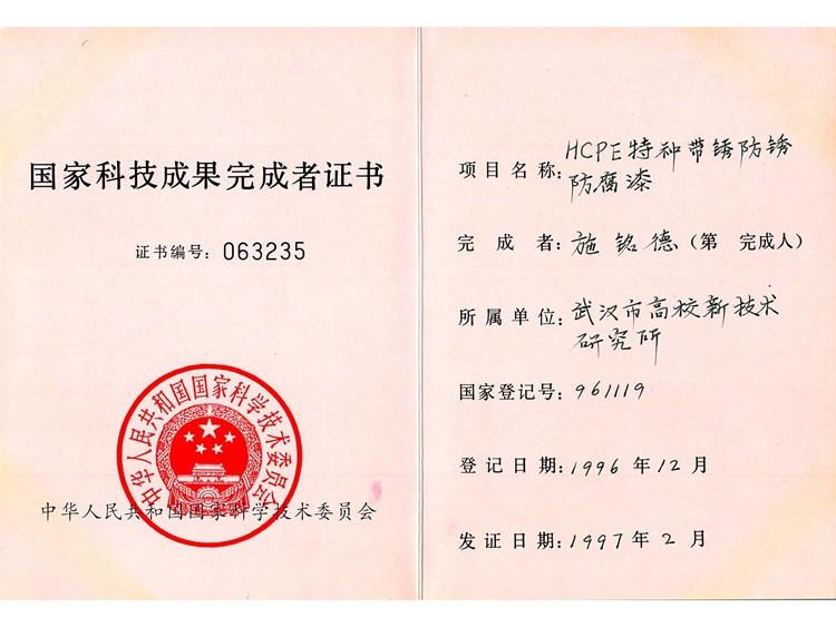 国家科技成果完成者证书