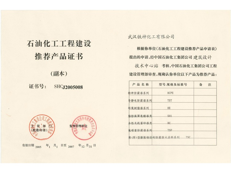 石化推荐产品证书