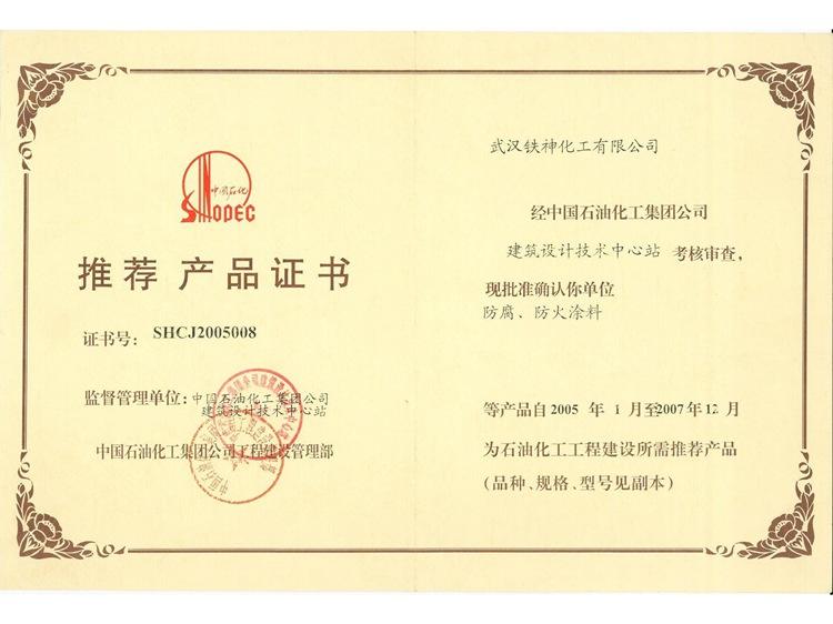 石化推荐产品证书1