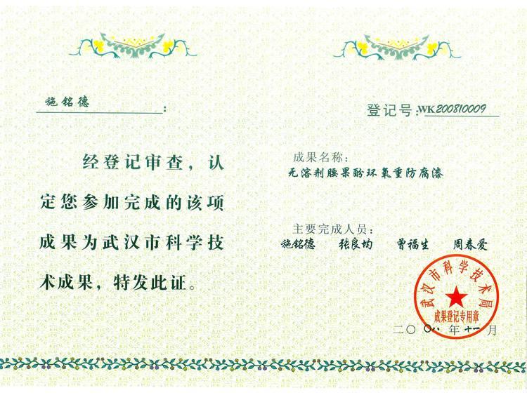 无溶剂腰果酚环氧重防腐漆成果证书(施总个人)