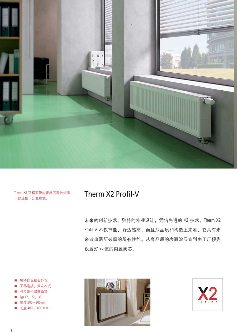 Therm X2样本-10