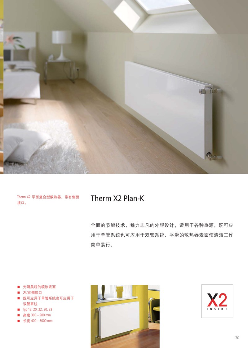 Therm X2样本-13