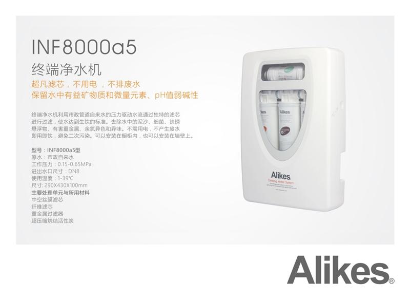 Alikes INF8000a5 终端净水机