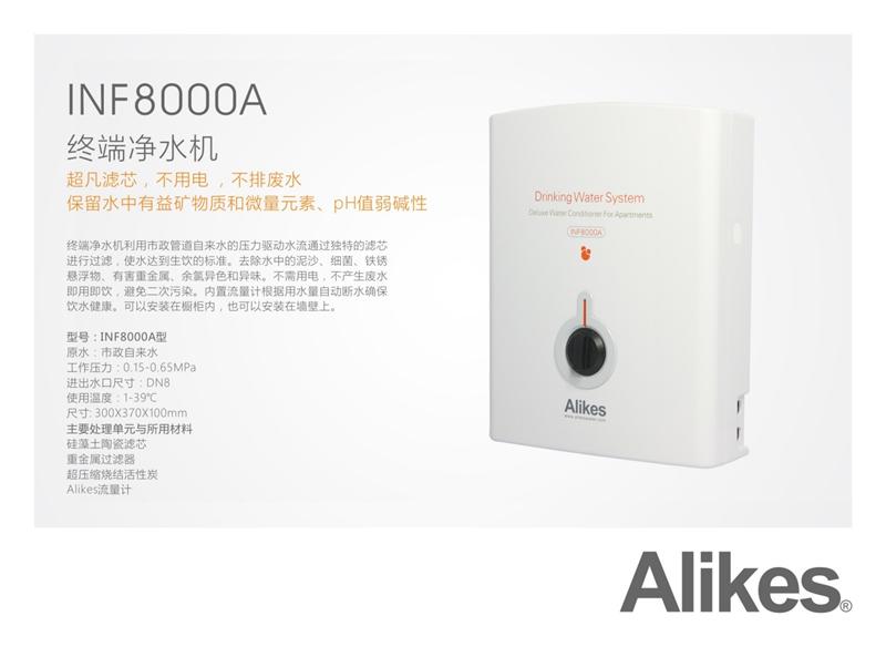 Alikes INF8000A 终端净水机
