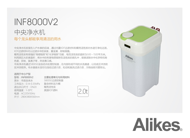 Alikes INF8000V2 中央净水机
