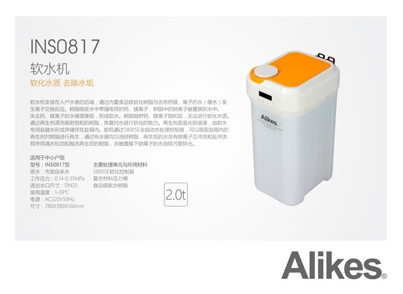 Alikes INS0817 软水机