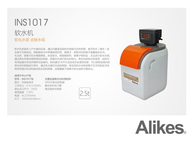 Alikes INS1017 软水机