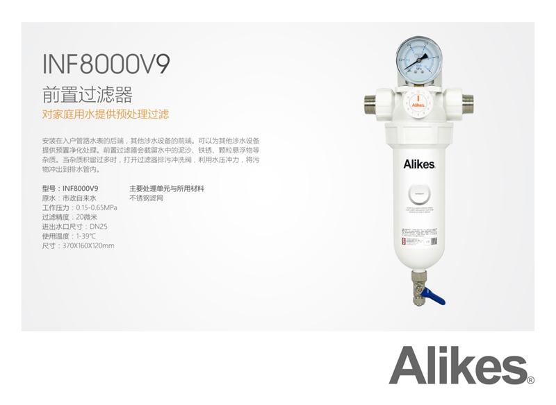 Alikes INF8000V9 前置过滤器