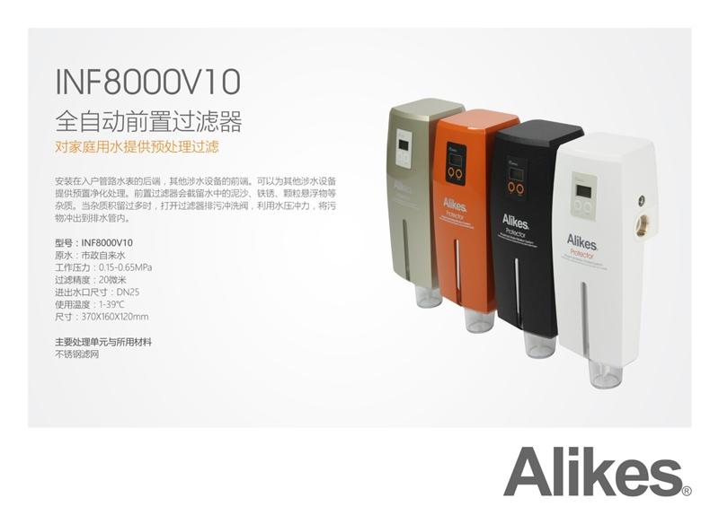 Alikes INF8000V10 全自动前置过滤器
